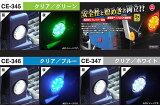 流星レフランプ グリーン/ブルー/ホワイト 24V専用タイプ 2個セット