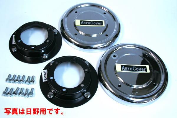 ATS 大型10穴用エアロセンターカバー (ISOホイール方式)フロント用 クロームメッキ仕上げ 2個セット【No.12】