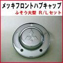 【鍛冶屋製】 メッキフロントハブキャップ ふそう大型 R/Lセット