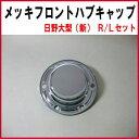 【鍛冶屋製】 メッキフロントハブキャップ 日野大型(新タイプ) R/Lセット