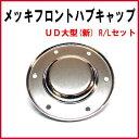【鍛冶屋製】 メッキフロントハブキャップ UD大型(新タイプ) R/Lセット