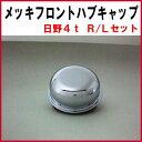 【鍛冶屋製】 メッキフロントハブキャップ 日野4t R/Lセット