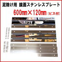 泥除け用 鏡面ステンレスプレート 600mm×120mm ビス付