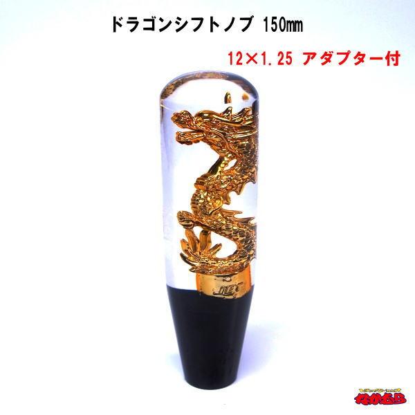 ドラゴンシフトノブ 150mm 3サイズ共用タイプの商品画像