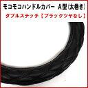モコモコハンドルカバー A型(太巻き) ダブルステッチ【ブラックツヤなし】