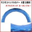 モコモコハンドルカバー A型(太巻き) ダブルステッチ【カーボンブルー】