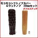 モコモコシフトノブカバーダブルステッチ&ウッドノブ 200mmセット 口径サイズ12×1.25 (10×1.25アダプター付)
