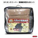 【トラック専用寝具】カミオンスリーパー 高機能布団6点セット