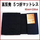 高反発 5つ折マットレス 60cm×230cm
