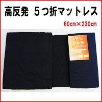 高反発5つ折マットレス60cm×230cm