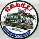 デコトラ丸シリーズステッカー なめねこ観光バス