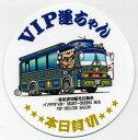デコトラ丸シリーズステッカー VIP運ちゃん ★★★本日貸切★★★ ホワイト