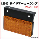 LED40 サイドマーカーランプ アンバー