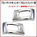 ブルーテックキャンターフロントバンパー用 コーナーメッキ 標準車用 R/Lセット