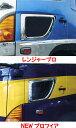 国産メッキ ナビウィンドウガーニッシュCV-400 日野 レンジャープロ/NEWプロフィア