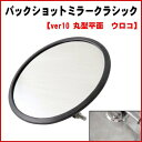 JETバックショットミラー Ver.10 丸型平面 【ウロコタイプ】