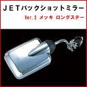 JETバックショットミラー Ver.2 クロームメッキ ロングステー