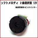 【MV500-2FD】ソフトメロディ2曲選択型 12V 後退警報音+ピンクパンサー
