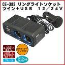 CE-383 リングライトソケットツイン+USB 12/24V