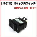 JBキャブ内スイッチ 日野デュトロ用 ON-OFF LED内蔵 1個入