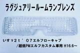 ラグジュアリールームランプレンズ 【IS-01】 いすゞ2t '07エルフローキャブ/超低PMエルフカスタム車用