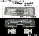 Luxury room lamp レンズ&LEDバルブセット 【IS-01】 いすゞ2t '07エルフローキャブ/超低PMエルフカスタム車用