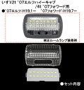 Luxury room lamp レンズ&LEDバルブセット 【IS-03】 いすゞ2t '07エルフハイーキャブ/4t '07フォワード用