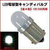 LED電球型キャンディバルブ 12V/24V共用