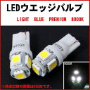 LED5 ウエッジバルブ LIGHT BLUE PREMIUM 8000K