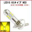 LED10 H3タイプ NEO LB-02 12/24共用 イエロー 1個入
