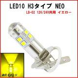 LED10 H3������ NEO LB-02 12/24���ѡ������?��1����