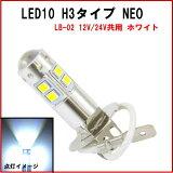LED10 H3������ NEO LB-02 12/24���ѡ��ۥ磻�ȡ�1����