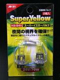 スーパーキセノン・高効率バルブ H3 スーパーイエローバルブ 24V用 2個入