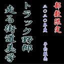 【部数限定 予約販売】 二〇二〇年版 トラック野郎走る街道美学カレンダー