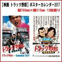 Torakkuyarou-2017-1