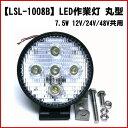 LSL-1008B【JB】LED作業灯(丸) 「12V/24V/48V共用」