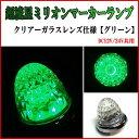 超流星ミリオンマーカーランプ ガラスレンズ仕様【グリーン】 DC12V/24V共用