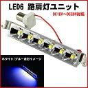 LED6 路肩灯ユニット DC10V〜DC30V対応