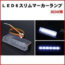 LED6スリムマーカー 24V