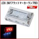 LED6 2WAYフラットマーカーランプNEO 24V専用