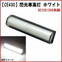 【CE-430】閃光車高灯 ホワイト DC12/24V共用タイプ