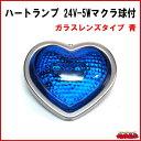 【個数限定】ハートランプ 24V-5Wマクラ球付 ガラスレンズタイプ 青