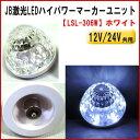 【LSL-306W】JB激光LEDハイパワーマーカーユニット ホワイト DC12V/24V共用