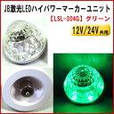 【LSL-304G】JB激光LEDハイパワーマーカーユニット グリーン DC12V/24V共用
