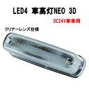 LED4 車高灯NEO 3D 【DC24V車専用】