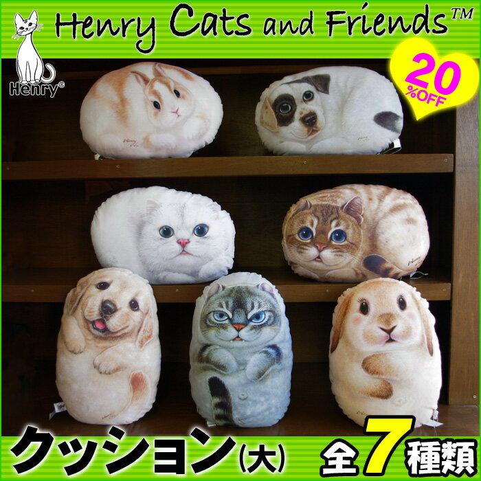 Henry Cats (ヘンリーキャット) 犬 猫 クッション 大 全7種類 HenryCats&Friends 【RCP】【楽天BOX・はこぽす】【はこぽす対応商品】【コンビニ受取対応商品】【メール便不可・宅配便配送】
