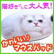 かわいい猫型マウスパッド♪オリビア◇チンチラ[ヘンリーキャットHenryCats&Friends]【DM便(旧メール便)・ネコポス・ゆうパケット対応】【RCP】【はこぽす対応商品】【コンビニ受取対応商品】