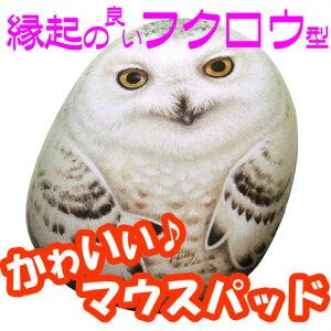 かわいいフクロウ型マウスパッド アルバート [ヘンリ