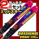 スキー2点セット ミッドスキー ROSSIGNOL Super VIRAGE◆120cm◆XELIUM100金具付き[スキーセット]【ビンディングが写真と異なります】