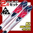 K2 (ケーツー) スキー2点セット カービングスキー AMP FORCE+M3 10.0 メンズ ロッカー 146/153/160/167/174 金具付き【RCP】【wsp10x】【メール便不可・宅配便配送】 532P15May16